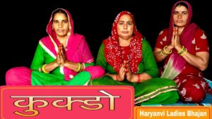 Read more about the article कुक्ड़ो ।।Haryanvi Bhajan