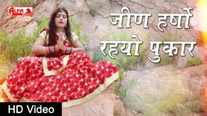 Read more about the article जीण हर्षो रहयो पुकार | Rajasthani Video Songs | Full HD Video | Alfa Music & Films