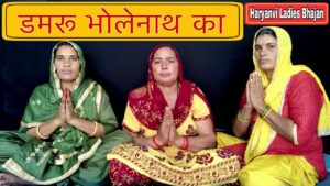 Read more about the article डमरू भोलेनाथ का ।।Haryanvi Bhajan
