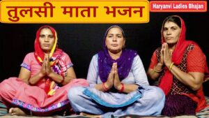 Read more about the article तुलसी माता भजन ।।Haryanvi Bhajan