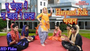 Read more about the article तू गोकुल में ना जाइये कान्हा || New Haryanvi Folk Song 2019 || Minakshi Panchal & Anjali || FOLKGEET