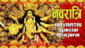 Read more about the article नवरात्रि 2021 Special I Top Navratri Bhajans नवरात्री स्पेशल देवी भजन,Best Collection I Devi Bhajans