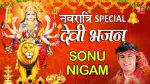 Read more about the article नवरात्रि Special भजन I Best Collection: SONU NIGAM Devi Bhajans I देवी भजन I Navratri 2019