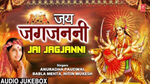 Read more about the article नवरात्रि Special I जय जगजननी Jai Jagjanni I Devi Bhajans I ANURADHA PAUDWAL I Navratri Special