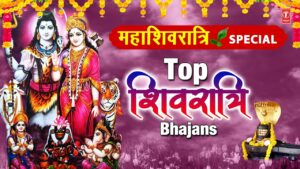 Read more about the article महाशिवरात्रि Special भजन I Top Shivratri Bhajans 2021, Best Morning Shiv Bhajan,शिवजी के Classic भजन