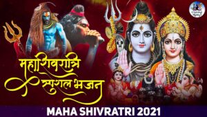 Read more about the article महाशिवरात्रि Special भजन, Top Shivratri Bhajan, Best Shiv Bhajans 2021, Om Namah Shivaya, Shiv Songs