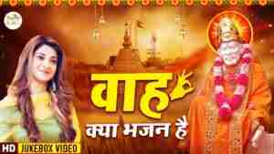 Read more about the article वाह क्या भजन है II Non Stop Sai Bhajan || Sai Baba Bhajan II SaiBaba II  Sai Songs II Sai Baba Songs