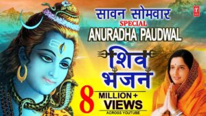 Read more about the article सावन सोमवार Special I Anuradha Paudwal Shiv Bhajans I Top Morning Shiv Bhajans I  Best Collection