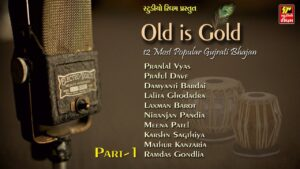 Read more about the article પ્રાચિન ભજનો  Old is Gold Gujarati Devotional songs. PART-1