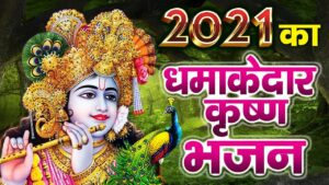 Read more about the article 2021 का धमाकेदार कृष्ण भजन | New Bhajan 2021 !! New Krishna Bhajan 2021!! Latest Krishna Bhajan 2021