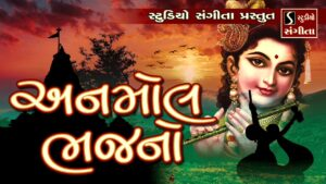 Read more about the article ANMOL BHAJANO || Super Hit Gujarati Bhajan || Best Collection of Bhajan Songs ||