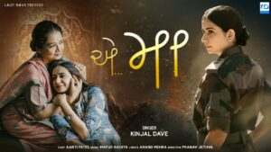 Read more about the article Ae Maa – Kinjal Dave – એ મા – Full Video – New Gujarati Song – KD Digital