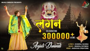 Read more about the article Anjali Dwivedi- LAGAN (Official Music Video )| New Shyam Bhajan | 300k+ Views
