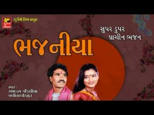 Read more about the article BHAJNIYA  II  भजनों का संग्रह Golden Collection of Gujrati  Bhajans