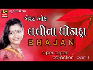 Read more about the article Best Of Lalita Ghodadra – Super Hit Gujarati Bhajan Collection -1 | Full Audio