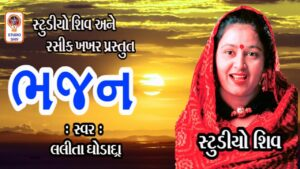 Read more about the article Bhajan – Gujarati Bhajan – Lalita Ghodadra Bhajan – Popular Gujarati Bhajans 2020 –