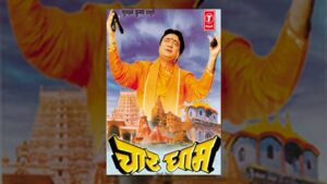 Read more about the article Char Dham – Hindi Film