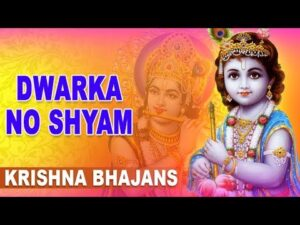Read more about the article Dwarka No Shyam | Gujarati Devotional Songs | Non Stop Bhajans