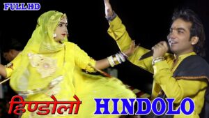 Read more about the article HINDOLO | Mahendra Singh Rathore Live Bhajan 2016 | HD VIDEO | BEST Rajasthani Song | 1080p HD