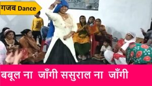 Read more about the article Haryanvi Gana and Dance | haryanvi lokgeet songs haryanavi dance | Haryanvi lokgeet songs haryanvi