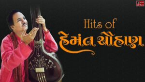 Read more about the article Hits of Hemant Chauhan – Popular Gujarati Bhajans
