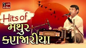 Read more about the article Hits of Mathur Kanjaria – SUPER HIT GUJARATI BHAJANO