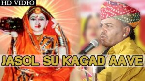 Read more about the article Jasol Su Kagad Aave | Champe Khan Song 2015 | Rajasthani Bhajan | HD VIDEO | LIVE | Marwadi Songs