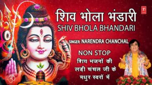 Read more about the article NARENDRA CHANCHAL शिव भजन I Best Shiv Bhajans: Golden Collection of Shiv Bhajans By Chanchal Ji