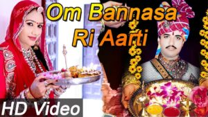Read more about the article NEW RAJASTHANI BHAJAN | OM BANNA RI AARTI | Full HD VIDEO 1080