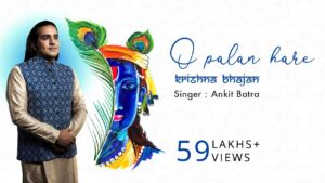 Read more about the article O Palan Hare | Krishna Bhajan | Ankit Batra Bhajans Live | Date With Divine Concerts (ओ पालन हारे)
