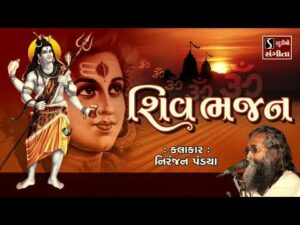 Read more about the article SHIV BHAJANS – Niranjan Pandya || ALL POPULAR SHIV SONGS NONSTOP ||