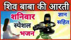 Read more about the article Shiv Aarti Bhajan आरती Saturday / Saturday Special Bhakti Bhajan/ Shiv Pujan/ Bhagti Songs