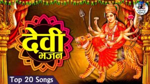 Read more about the article TOP 20 Devi Maa Ke Bhajans | Devotional Aartis, Bhajans, and Mantras | Ambe Maa Aarti | Sri Lalitha