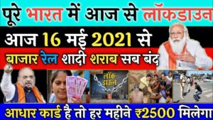 Read more about the article आज 15 मई 2021 के मुख्य समाचार PM #modi lockdown Today breaking news