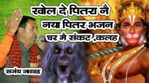 Read more about the article खोल दे पितरा नैं | पितृ भजन |  New Piter Bhajan 2019 | Sanjay Jakhar | DHM Music