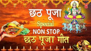 Read more about the article छठ पूजा Special I Non Stop Chhath Pooja Geet I Chhath Puja 2019 I Top Chhath Pooja Songs