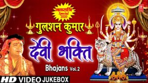 Read more about the article नवरात्रि Special GULSHAN KUMAR Devi Bhakti Bhajans I Best Collection of Devi Bhajans I Navratri 2020