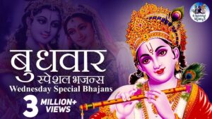 Read more about the article बुधवार स्पेशल भजन्स – WEDNESDAY SPECIAL BHAJANS | MORNING KRISHNA BHAJANS – BEST COLLECTION SONGS