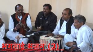 Read more about the article भगताई भजन (3) BHAGTAI  bhajan – First time Upload on youtube this video // traditional old  bhajans