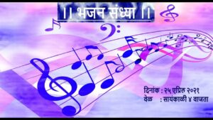 Read more about the article भजन संध्या – २५ एप्रिल २०२१