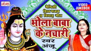 Read more about the article भोले बाबा के नचारी – Maithili Shiv Bhajan – Kanwar Geet 2017