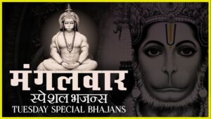 Read more about the article मंगलवार स्पेशल भजन्स    TUESDAY SPECIAL BHAJANS – MORNING HANUMAN BHAJANS, BEST COLLECTION SONGS