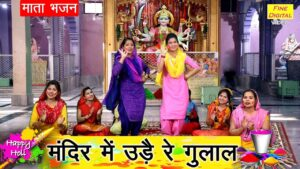Read more about the article मंदिर में उड़ै रे गुलाल – माता भजन || Holi Song (MANDIR MEIN UDE RE GULAL) || Holi Dj Song 2021