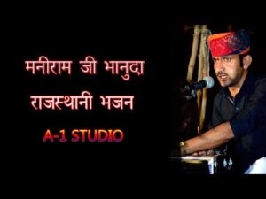 Read more about the article मनीराम जी शर्मा । राजस्थानी भजन ।rajasthani hd video