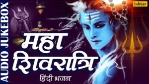 Read more about the article महा शिवरात्रि Special 2021 | Maha Shivratri Special Bhajans |Best Hindi Shiv Bhajans | Hindi Bhajans
