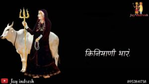 Read more about the article माँ करणी थारो नाम किनियाणी थारो नाम karni mata ji new status