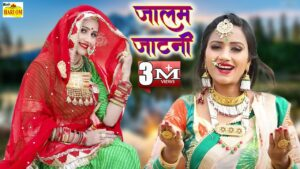 Read more about the article रामनिवास कलरू (Official Music Video) जालम जाटनी | Nutan Gehlot | Latest Rajasthani Dj Song 2018 | HD