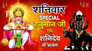 Read more about the article शनिवार Special भजन I हनुमान जी शनिदेव के भजन I Hanuman Bhajans I Shani Bhajans I Superhit Collection