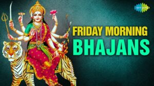 Read more about the article शुक्रवार भजन | Friday Special Devi Bhajans | Asha Bhosle | Mahendra Kapoor | Jagjit Singh