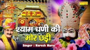Read more about the article श्याम धणी की मोर छड़ी | Shyam Bhajan | Naresh Narsi | Shyam Bhajan | Khatu Shyam Bhajan 2021